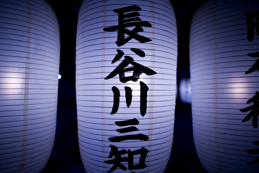Japanese paper lanternsgiappone